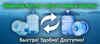 Вип Аква: Пункт обмена воды и тары