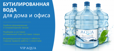Вип Аква: Вода для дома и офиса